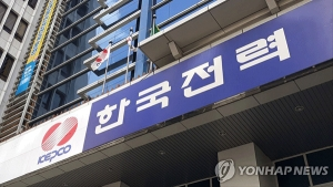 Korea Electric Power Q3 net down by over half on decreased electricity sales